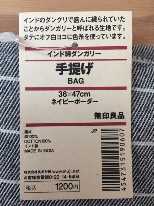 無印良品の「インド綿ダンガリー 手提げ BAG」(ネイビーボーダー)のタグ