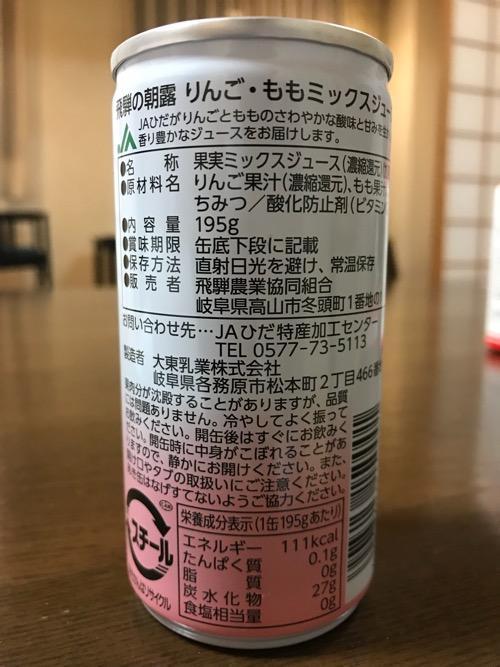 飛騨の朝露 りんご・ももミックスジュースの缶(裏面)