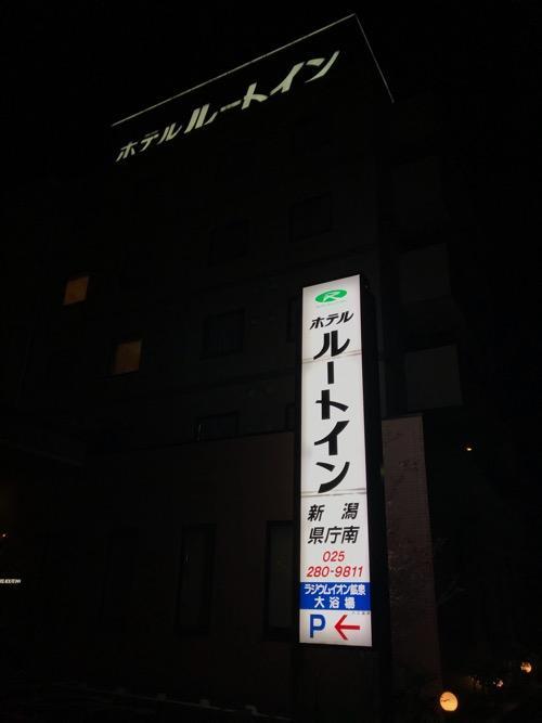 ホテルルートイン新潟県庁南の看板(夜の風景)