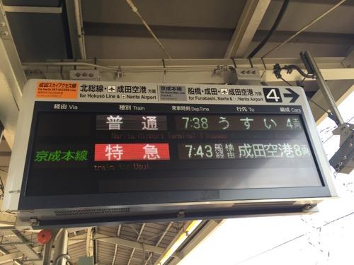 京成本線特急・成田空港行の予定発車時刻を表示した電光掲示板(京成高砂駅のホーム頭上にある)