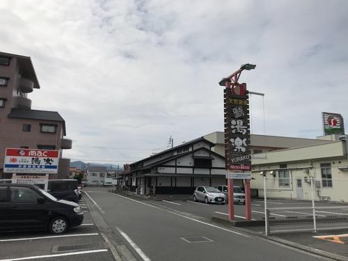 古川温泉 湯楽の店舗外観と駐車場