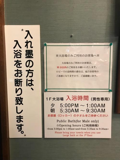ホテルリバーサイドの大浴場の注意事項、入浴時間