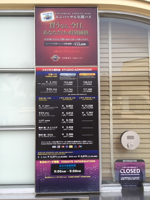 2016年5月7日土曜日のユニバーサルスタジオジャパンの入場料金と営業時間