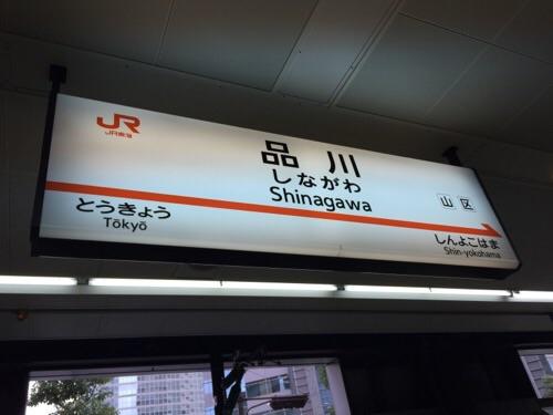 品川駅新幹線ホーム頭上の駅票