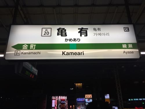 JR亀有駅の駅名標