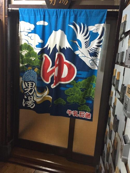 東京の銭湯「燕湯」(住所:東京都台東区上野3-14-5)の男湯側の入り口のノレン