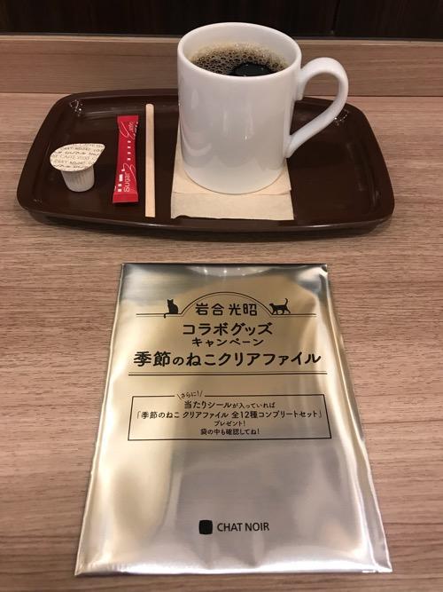 カフェ・ベローチェのブレンドコーヒーMサイズと岩合光昭コラボグッズキャンペーン「季節のねこクリアファイル」(開封前・表面)