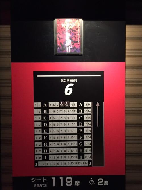 エミフルMASAKIの劇場6(SCREEN 6)の座席配置図(傷物語 I 鉄血篇)