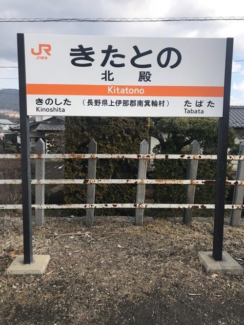 JR北殿駅2番線ホームの駅名標