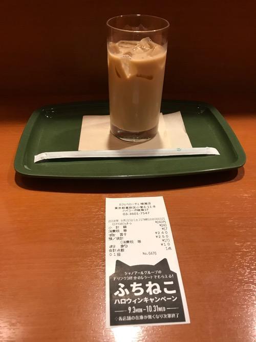 カフェベローチェ綾瀬店のふちねこハロウィンキャンペーンのレシートとアイスカフェオーレ