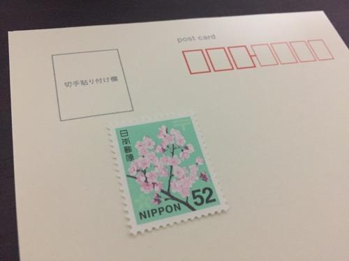 52円切手と葉書