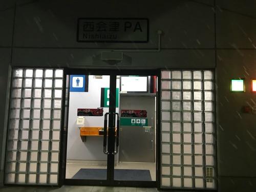 磐越自動車道・西会津PA(パーキングエリア)のトイレ入口