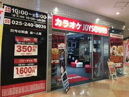 カラオケJOYSOUND新潟駅南口店の出入口、料金案内