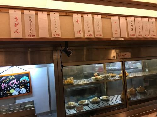 見奈良天然温泉利楽の食堂メニュー