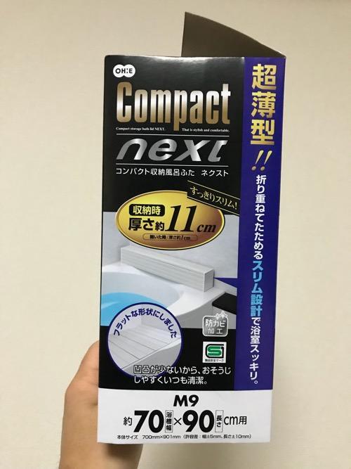 コンパクト収納風呂ふた ネクスト M9 横70cm、長さ90cmの商品紹介ラベル