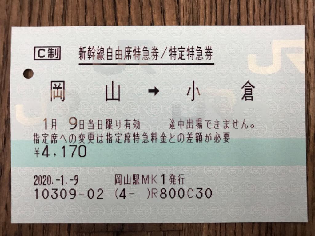 岡山駅から小倉駅までの新幹線自由席特急券/特定特急券