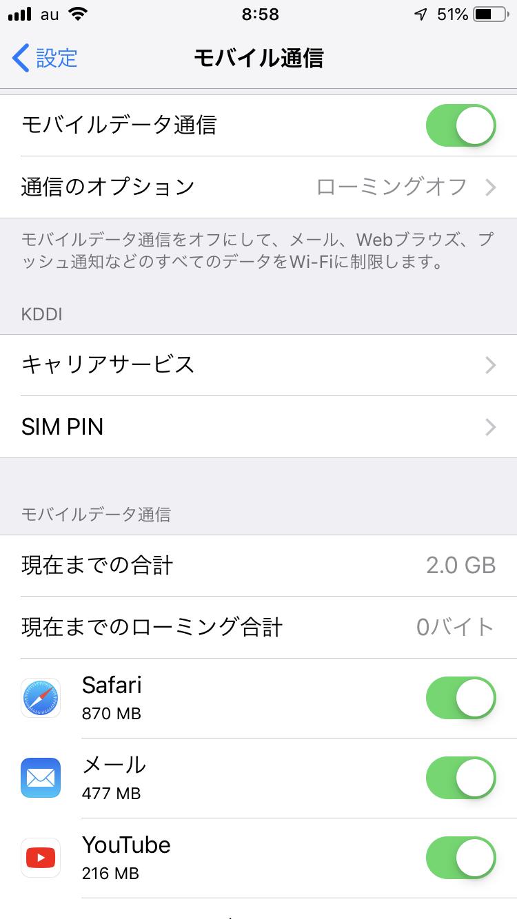 UQ mobileのnanoSIM装着時のiPhone 7の「設定」>「モバイル通信」画面(「インターネット共有」なし)