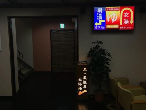 名古屋クラウンホテル 天然温泉 男女別浴場の案内