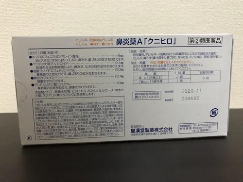 クニヒロの鼻炎薬の箱の裏側