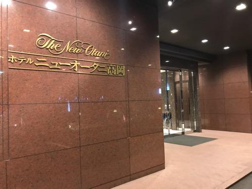 ホテルニューオータニ高岡の正面玄関
