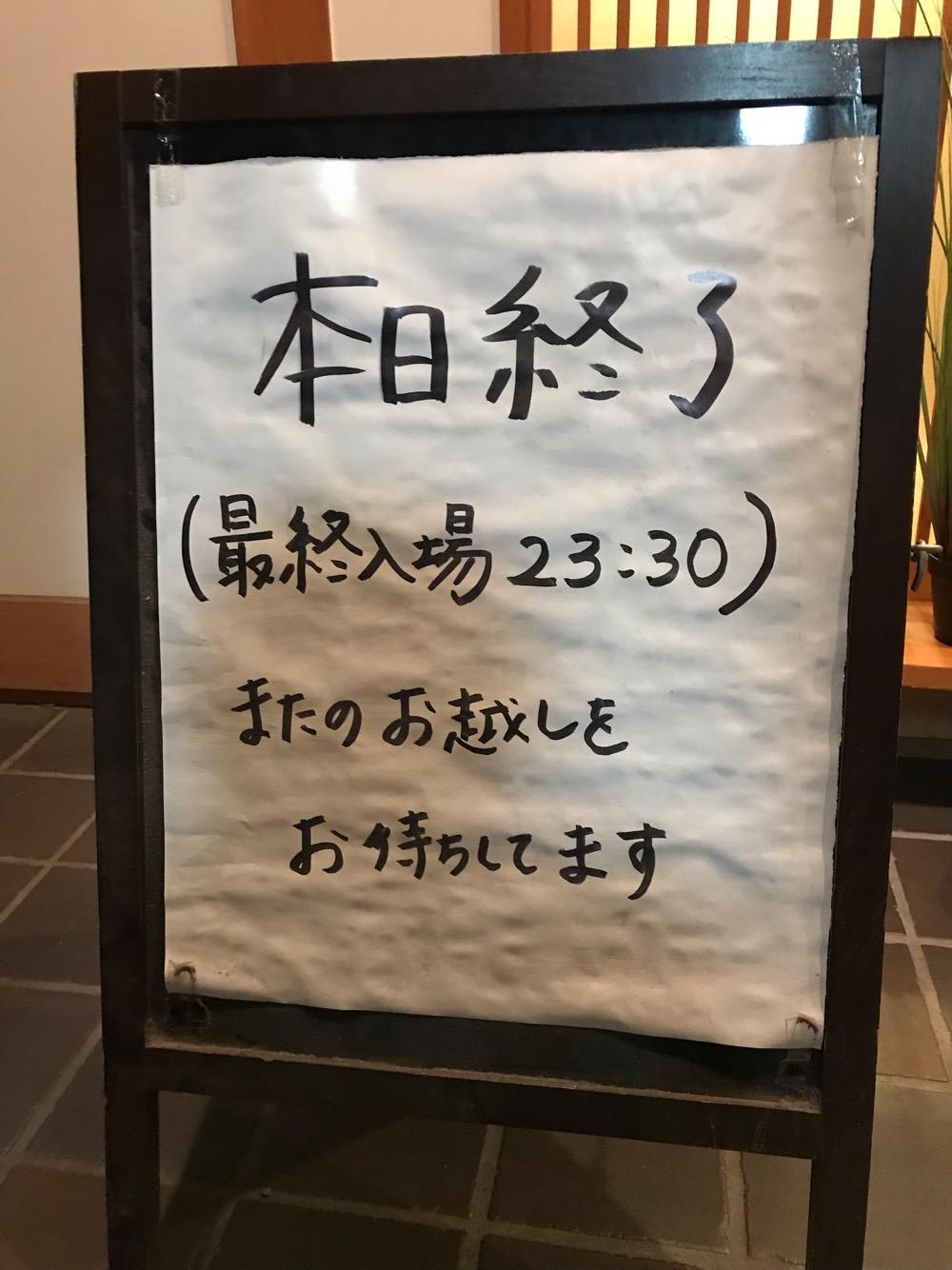 東京都足立区の銭湯・大和湯の玄関の「本日終了」の看板