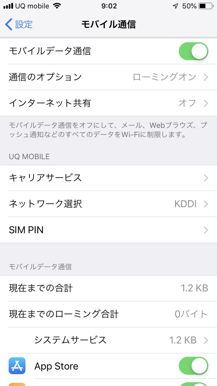 UQ mobileのマルチSIM(VoLTEプラン用)装着時のiPhone 7の「設定」>「モバイル通信」画面(「インターネット共有」あり)