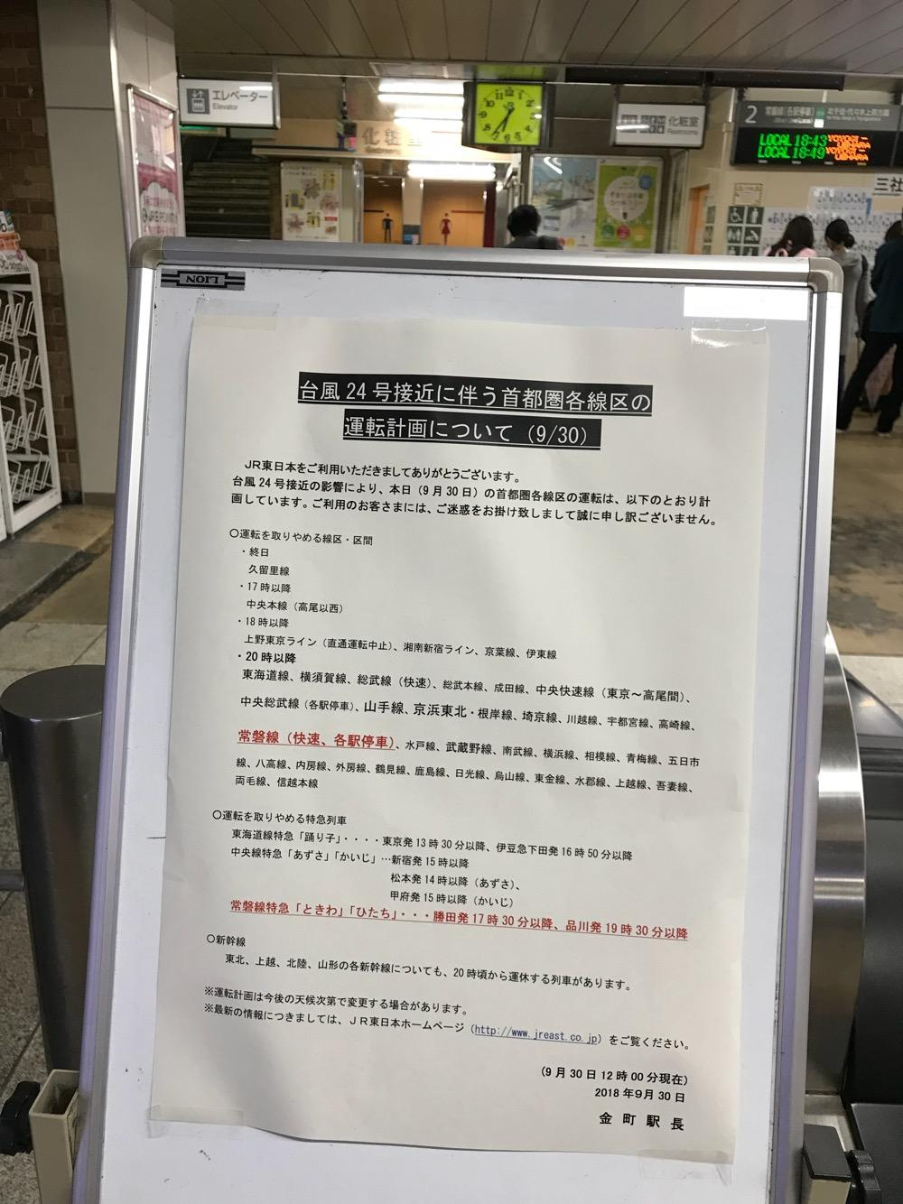 JR金町駅の改札口前に掲示された「台風24号接近に伴う首都圏各線区の運転計画について(9/30)」というお知らせ