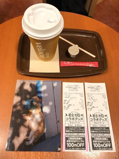 カフェ・ベローチェのブレンドコーヒーLサイズと岩合光昭コラボグッズキャンペーン「季節のねこクリアファイル」(8月の猫・表面)
