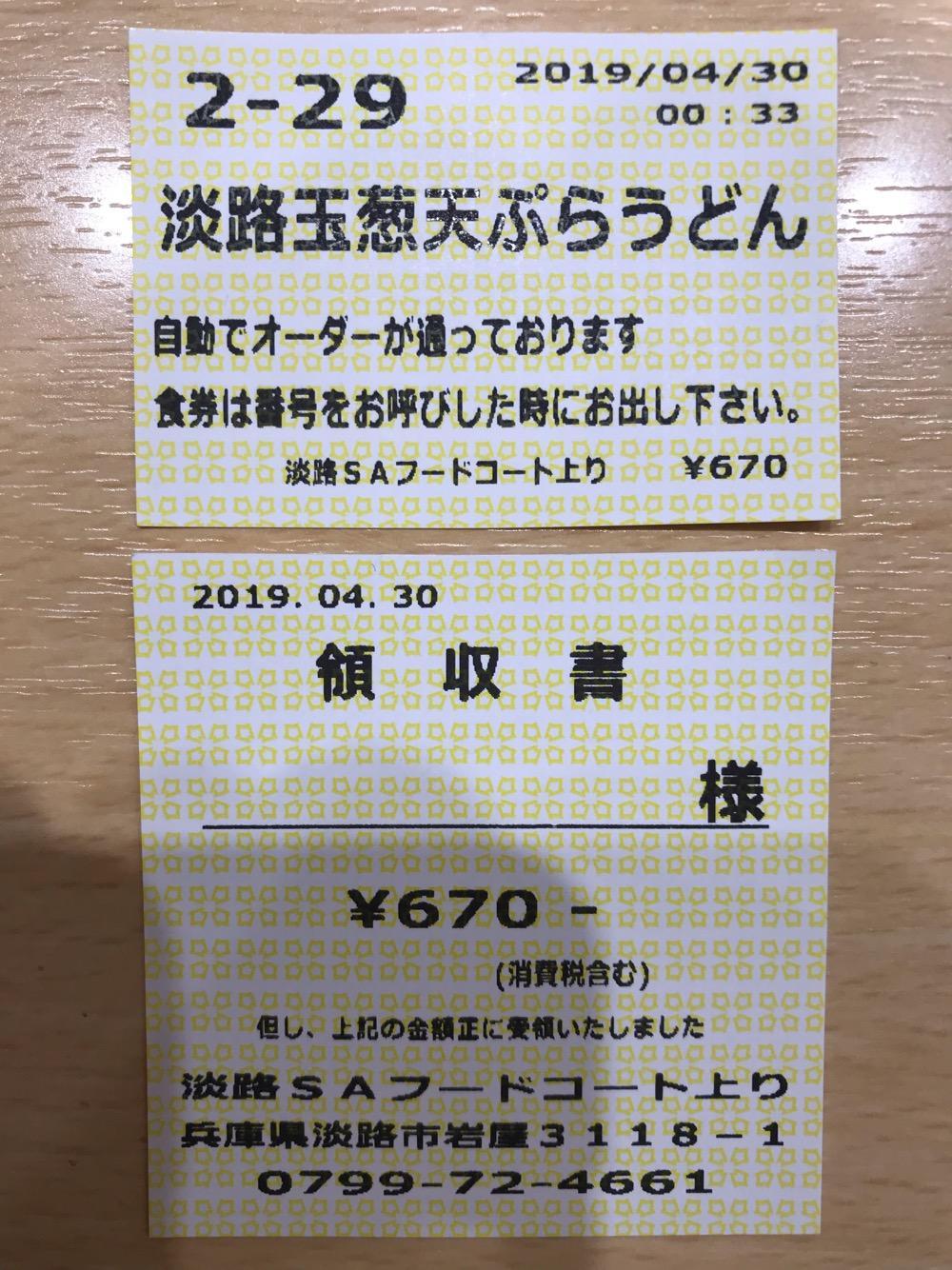 淡路玉葱天ぷらうどん - 淡路サービスエリア(上り)のフードコートの食券と領収書