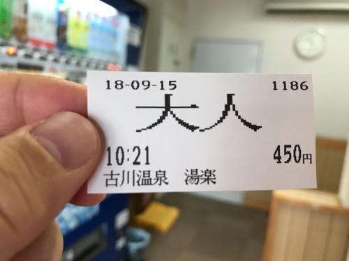 古川温泉 湯楽の自動券売機で購入した大人用の入浴券