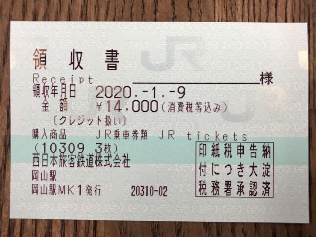 岡山駅から小倉駅まで新幹線自由席、小倉駅から大分駅まで特急自由席で移動した場合の領収書
