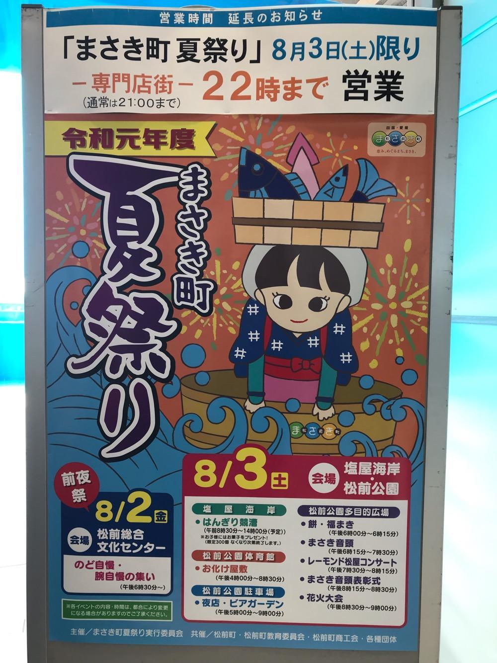 令和元年度 まさき町 夏祭りのポスターとエミフルMASAKIの8月3日の営業時間の予定