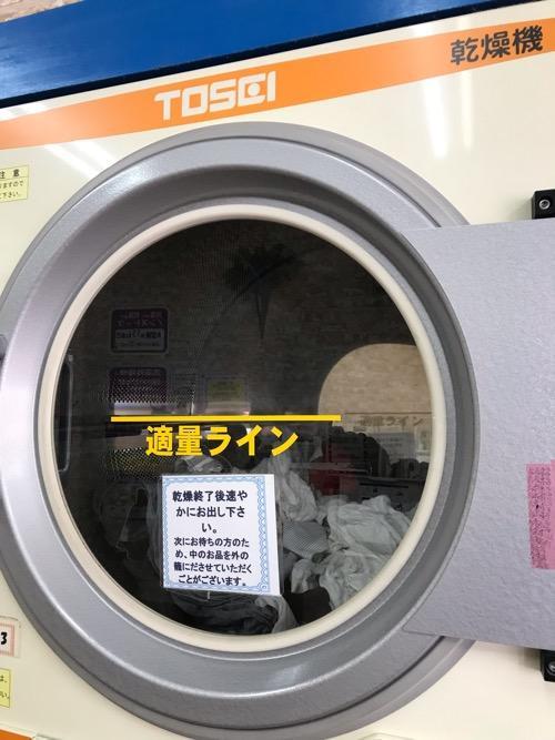 コインランドリーの乾燥機 TOSEIの適量ライン内に収まる洗濯物
