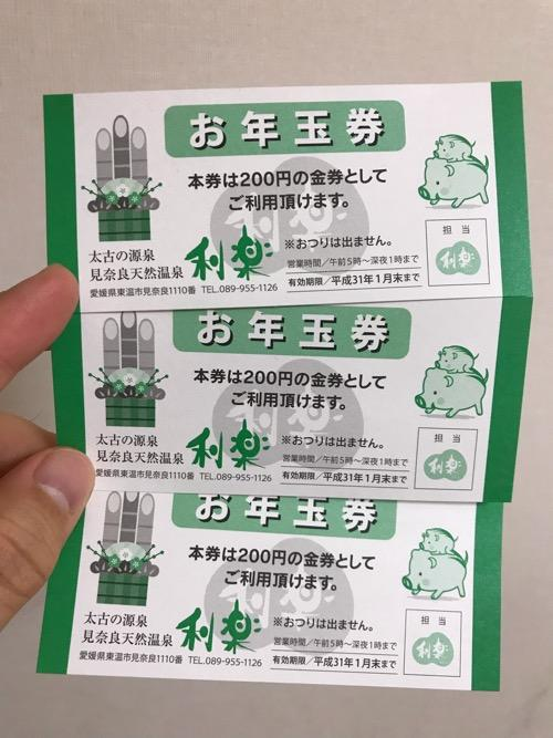 見奈良天然温泉利楽のお年玉券(200円の金券)