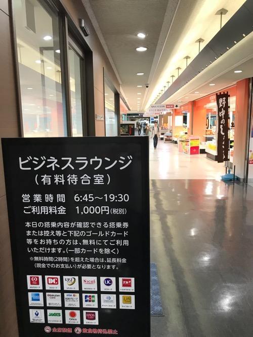 松山空港の2階にあるビジネスラウンジ