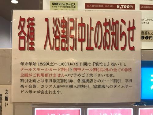 見奈良天然温泉利楽の割引サービス中止のお知らせ(2019年1月3日現在)