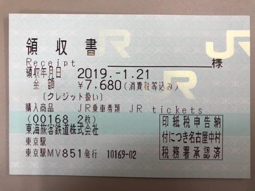 東京駅から長野駅まで新幹線自由席で移動した時の領収書
