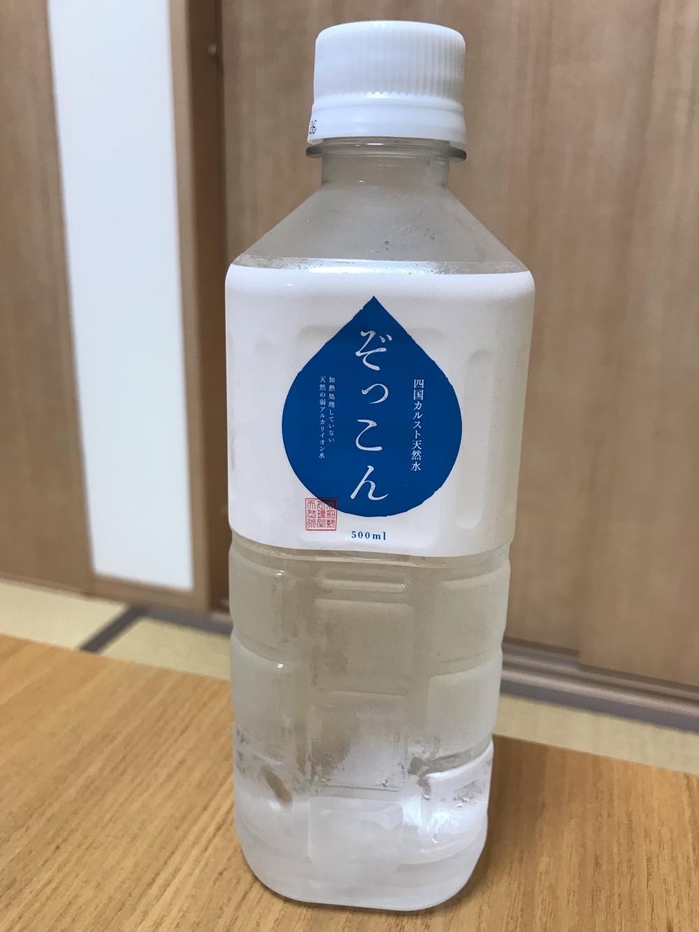 四国カルスト天然水ぞっこん