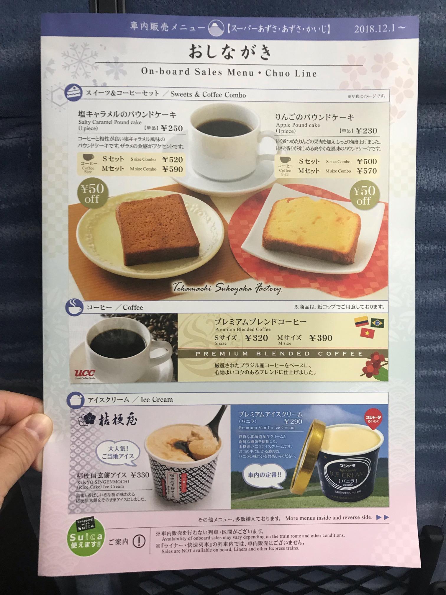 車内販売メニュー(スイーツ・コーヒー・アイスクリーム) スーパーあずさ・あずさ・かいじ 2018.12.1~