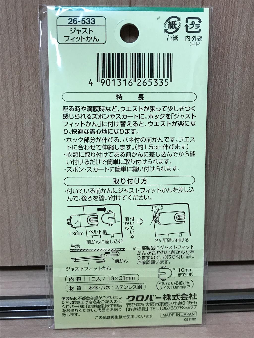 ジャストフィットかん1コ入 パッケージ裏面 (クロバー株式会社)
