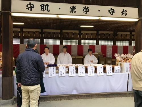 愛媛縣護國神社の巫女さんによる御守りの販売所