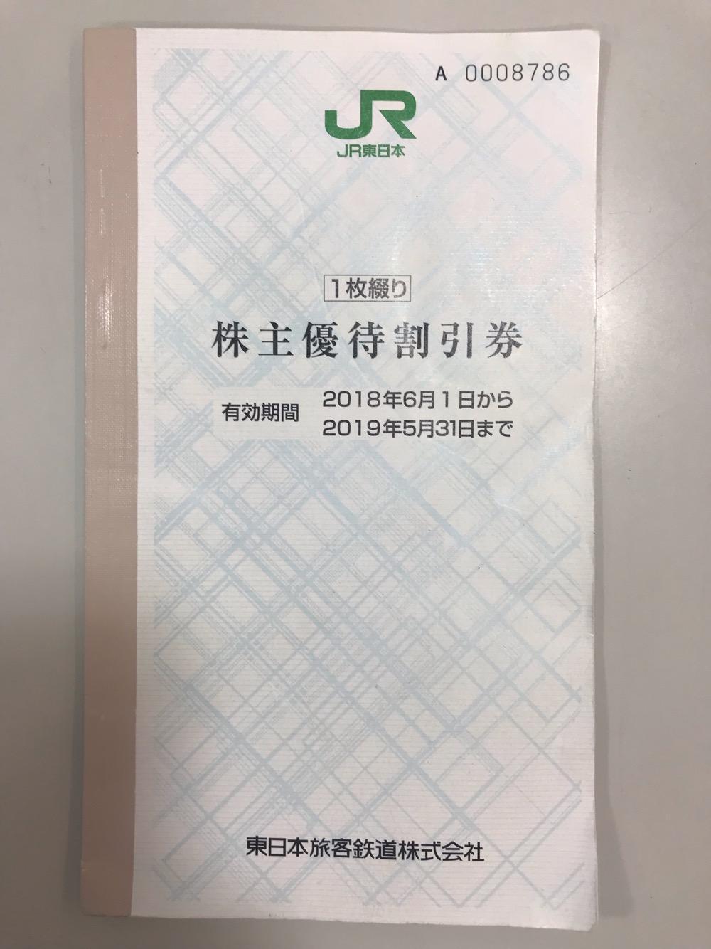 JR東日本株主優待割引券 有効期間2018年6月1日から2019年5月31日 - 表紙