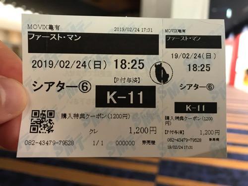 映画『ファースト・マン』のMOVIX亀有のチケット