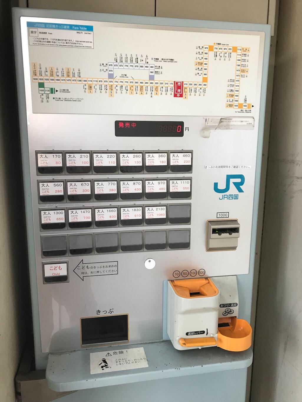 JR市坪駅2番線ホームの自動券売機