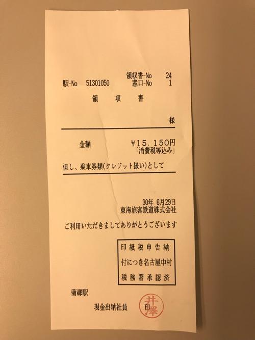 蒲郡駅から松山駅までの切符の領収書