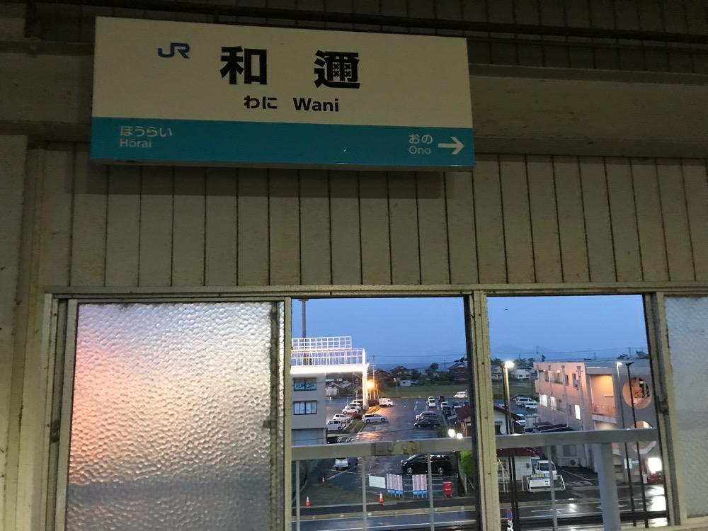 JR和邇駅の駅名標と駅周辺の景色