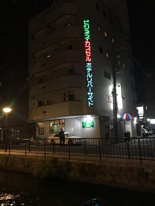ホテルリバーサイドの建物外観(夜の風景)