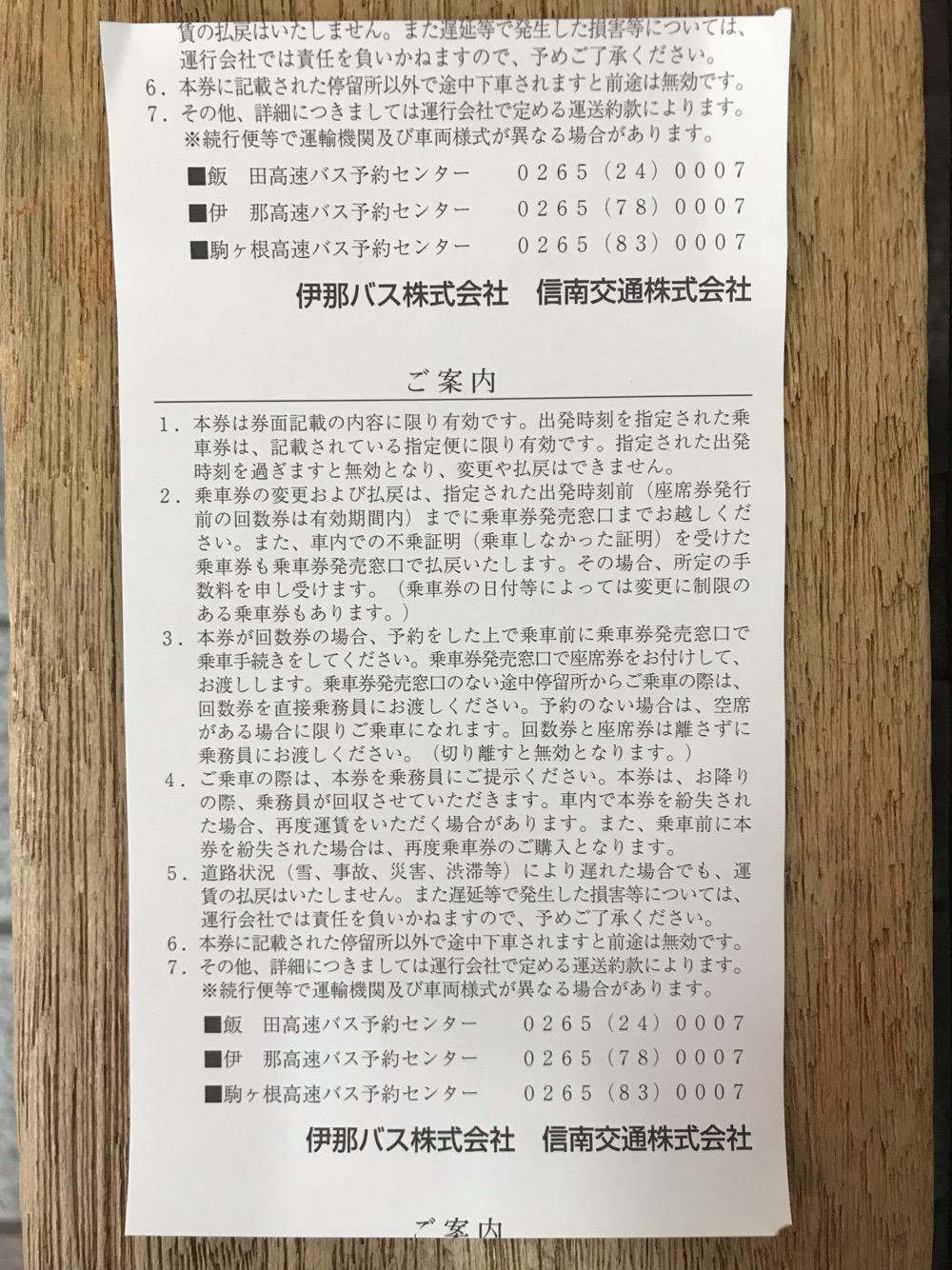 中央高速バス乗車券 新宿~伊那・飯田線(バスタ新宿(南口)行き)の領収書の裏側に記載されている「ご案内」