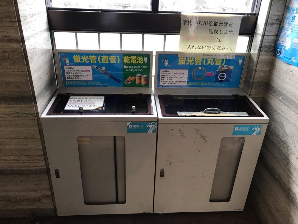 金町地区センターの蛍光管と乾電池用のゴミ箱