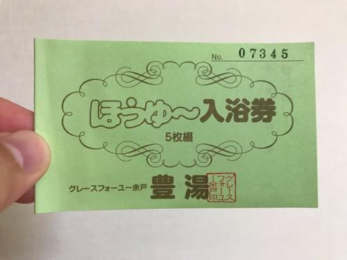 グレースフォーユー余戸 豊湯 ほうゆ~の入浴券(表紙)
